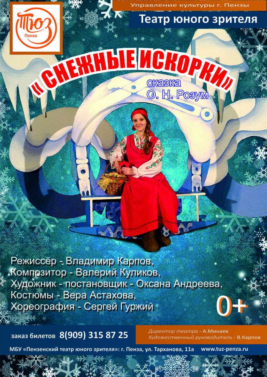 Театры афиша пенза театры харькова заказ билетов